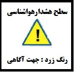 هشدار شماره5-سطح زرد