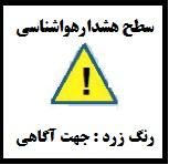 هشدار شماره6-سطح زرد